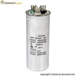 خازن فلزی 5+45 میکروفاراد