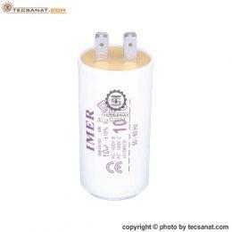 خازن روغنی 10 میکروفاراد فیش دار