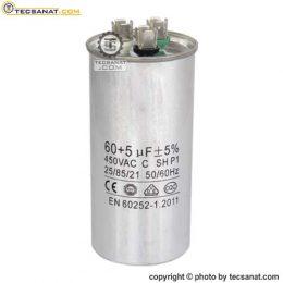 خازن فلزی 5+60 میکروفاراد