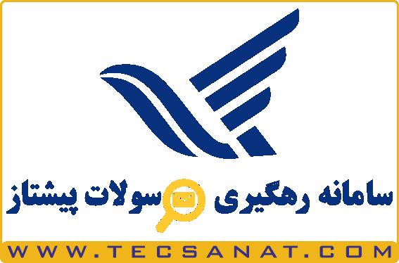 رهگیری مرسولات پست پیشتاز فروشگاه اینترنتی تِک Tecsanat.com 2