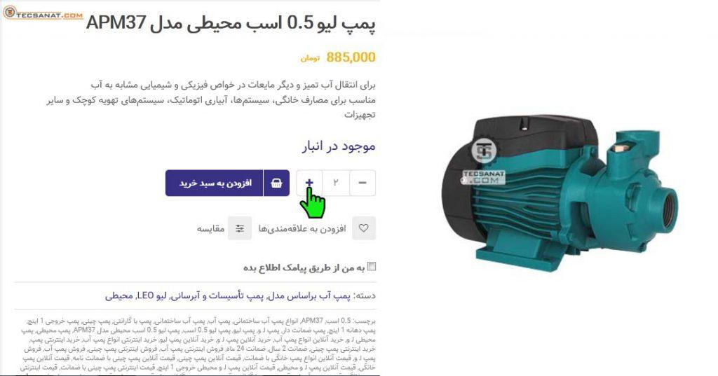 ویدئو آموزشی نحوه خرید کالا از سایت Tecsanat.com 4