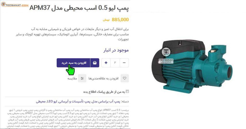 ویدئو آموزشی نحوه خرید کالا از سایت Tecsanat.com 5